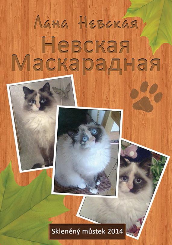 Лана Невская Невская маскарадная (сборник) невская маскарадная котенка в тюмени