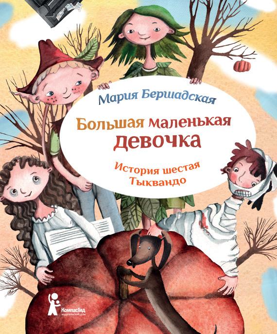 захватывающий сюжет в книге Мария Бершадская