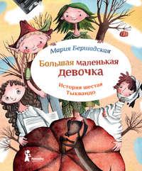 Мария Бершадская - Тыквандо