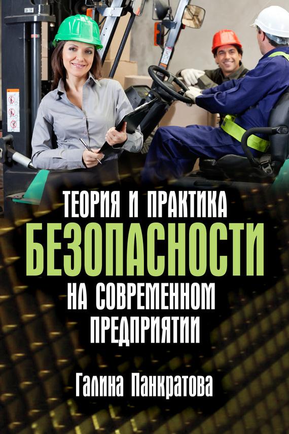 Теория и практика безопасности на современном предприятии ( Галина Панкратова  )