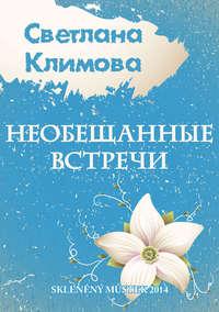 Климова, Светлана  - Необещанные встречи (сборник)