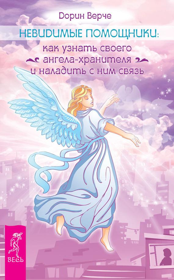Дорин Вёрче Невидимые помощники. Как узнать своего ангела-хранителя и наладить с ним связь вирче дорин магические послания ангелов 44 гадальные карты и брошюра с инструкциями в коробке