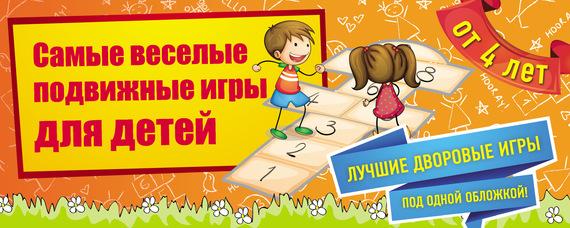 Ирина Парфенова Самые веселые подвижные игры для детей парфенова ирина ивановна словесные игры