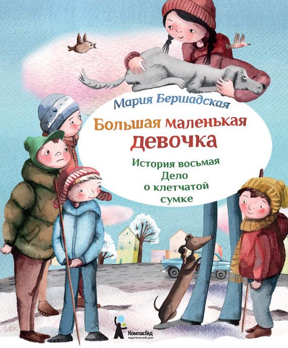 Мария Бершадская Дело о клетчатой сумке