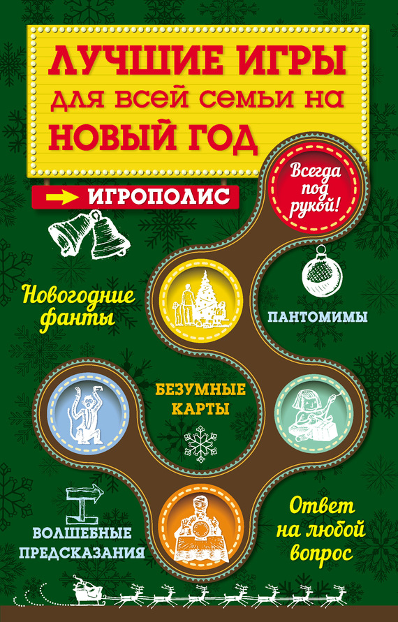 Ирина Парфенова Лучшие игры для всей семьи на Новый год парфенова ирина ивановна лучшие фанты на новый год