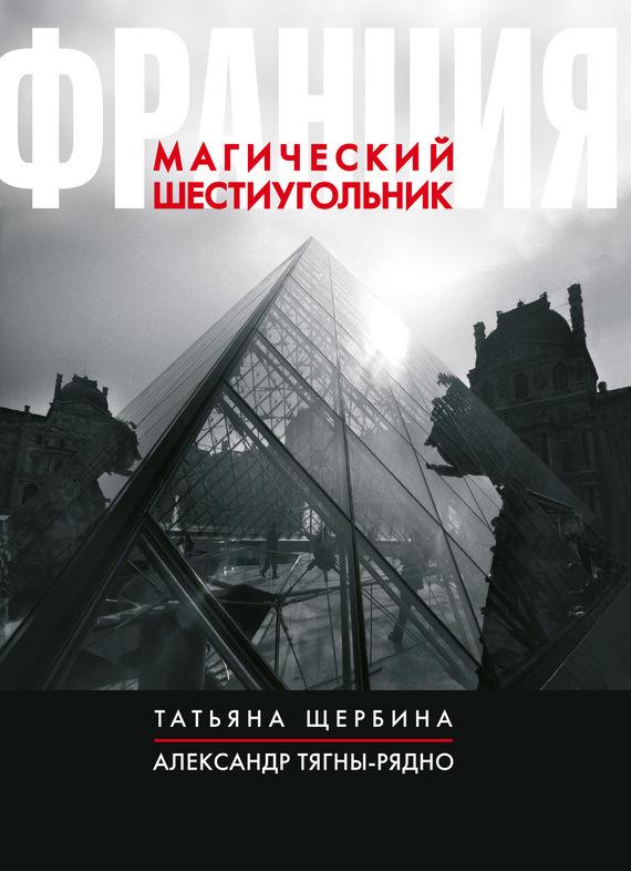Татьяна Щербина Франция. Магический шестиугольник