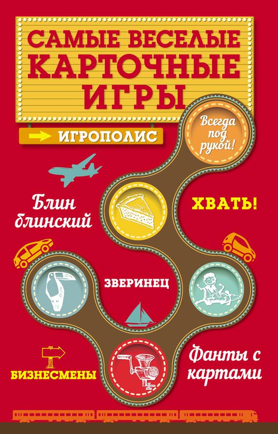 Ирина Парфенова Самые веселые карточные игры ирина парфенова словесные игры