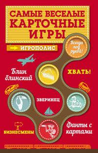 Парфенова, Ирина  - Самые веселые карточные игры
