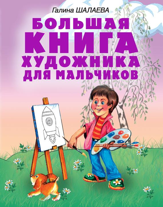 Бесплатно Большая книга художника для мальчиков скачать