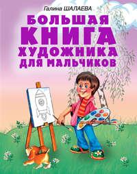 Шалаева, Г. П.  - Большая книга художника для мальчиков