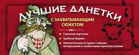 Парфенова, Ирина  - Лучшие данетки с захватывающим сюжетом