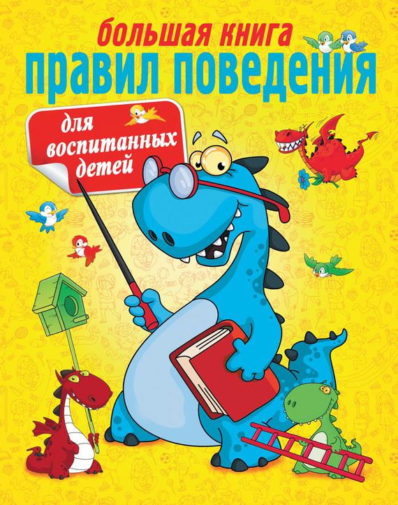 Г. П. Шалаева Большая книга правил поведения для воспитанных детей