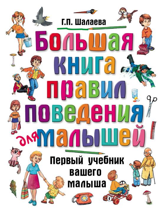 Г. П. Шалаева Большая книга правил поведения для малышей