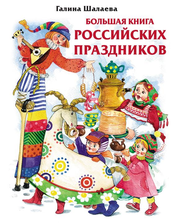Г. П. Шалаева Большая книга российских праздников