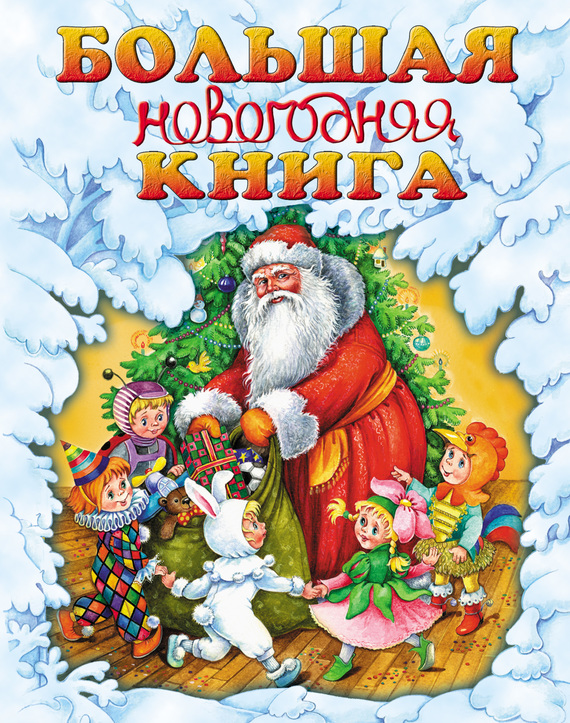 Г. П. Шалаева Большая новогодняя книга