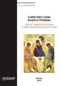 Козарезова, О. О.  - Таинство Слова и Образ Троицы. Бословие исихазма в христианском искусстве