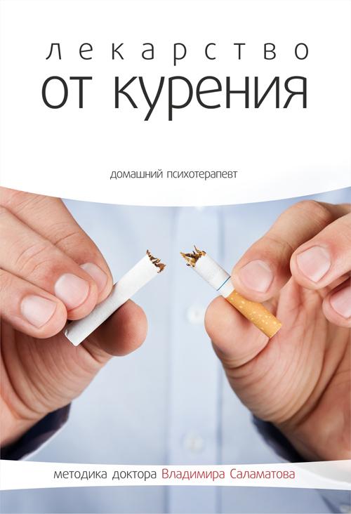 Владимир Саламатов Лекарство от курения