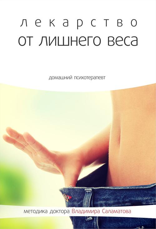 Обложка книги Лекарство от лишнего веса, автор Саламатов, Владимир