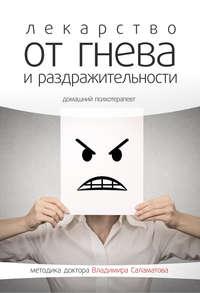 - Лекарство от гнева и раздражительности