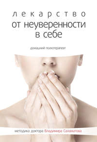 Саламатов, Владимир  - Лекарство от неуверенности в себе