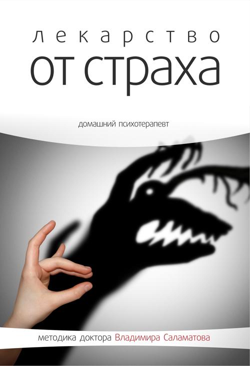 Владимир Саламатов Лекарство от страха кьеркегор с понятие страха