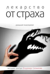 Саламатов, Владимир  - Лекарство от страха