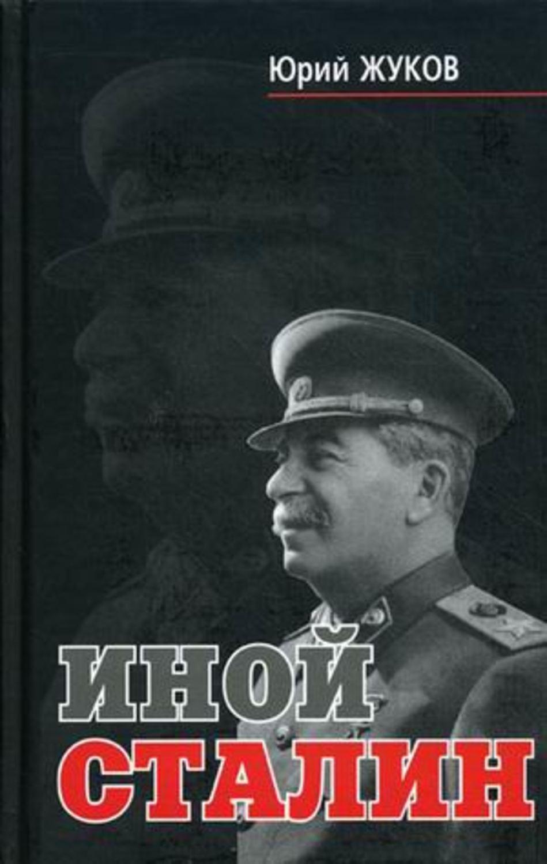 скачать книгу ю жукова иной сталин
