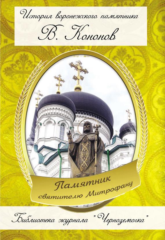 захватывающий сюжет в книге Валерий Кононов