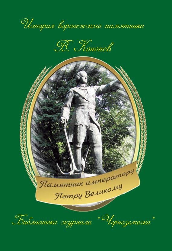 Валерий Кононов Памятник императору Петру Великому купить продать квартиру в воронеже