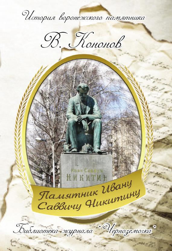 Валерий Кононов Памятник И. С. Никитину валерий кононов памятник а с пушкину