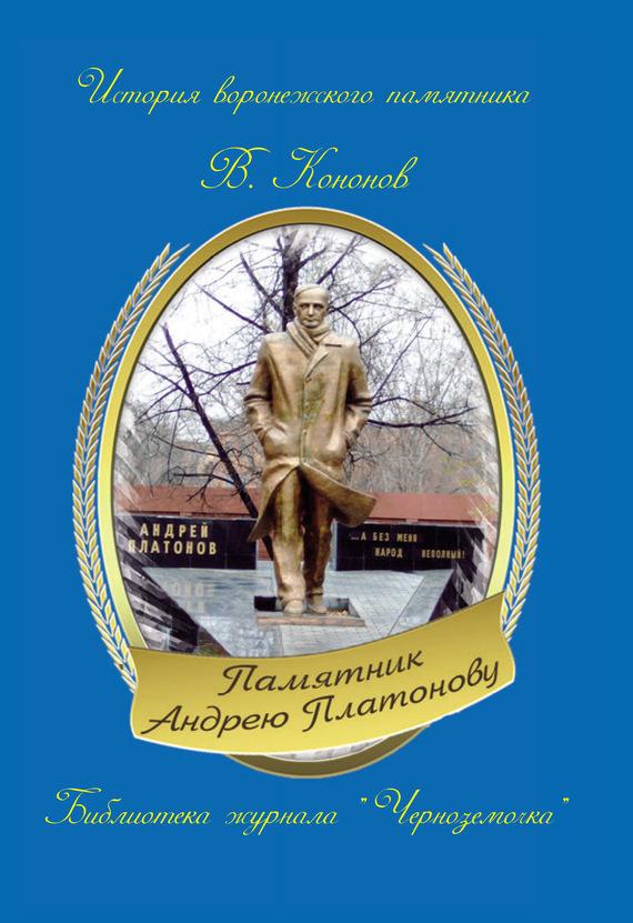 Валерий Кононов Памятник Андрею Платонову