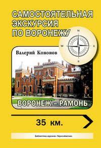 Кононов, Валерий  - Воронеж – Рамонь