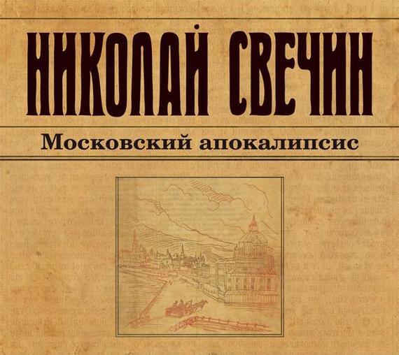Николай Свечин Московский апокалипсис свечин н московский апокалипсис