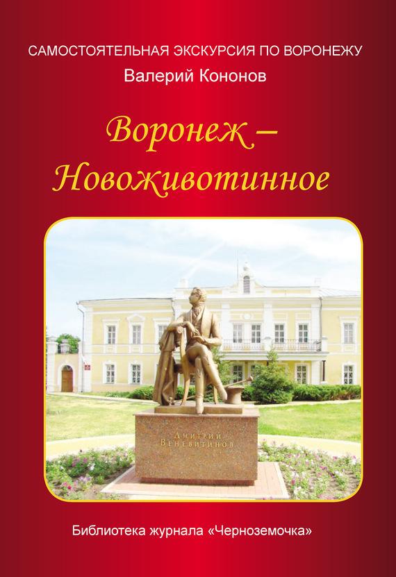 Воронеж – Новоживотинное