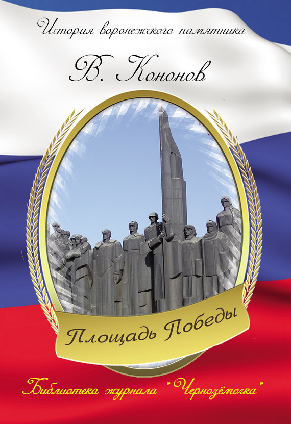 Валерий Кононов Площадь Победы
