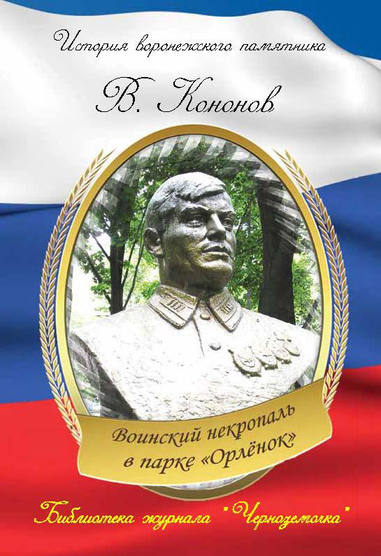 Воинский некрополь в парке «Орлёнок» ( Валерий Кононов  )