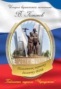 Кононов, Валерий  - Памятник первому десанту ВДВ