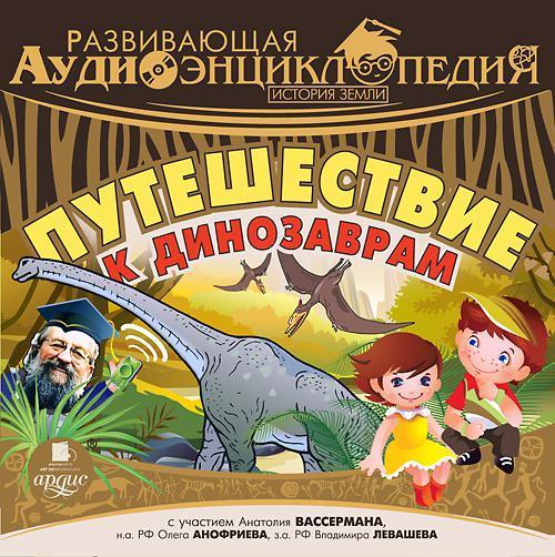Александр Лукин История Земли: Путешествие к динозаврам артур конан дойл тайна клумбера