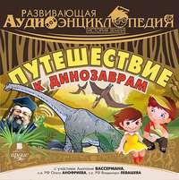 Лукин, Александр  - История Земли: Путешествие к динозаврам
