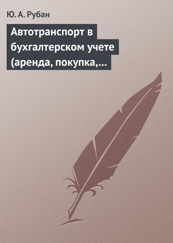 Ю. А. Рубан бесплатно