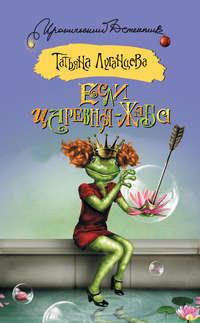 - Если царевна – жаба
