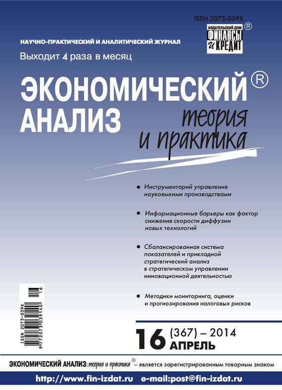 Отсутствует Экономический анализ: теория и практика № 16 (367) 2014 каплан нортон сбалансированная система показателей купить