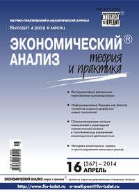 Отсутствует - Экономический анализ: теория и практика № 16 (367) 2014