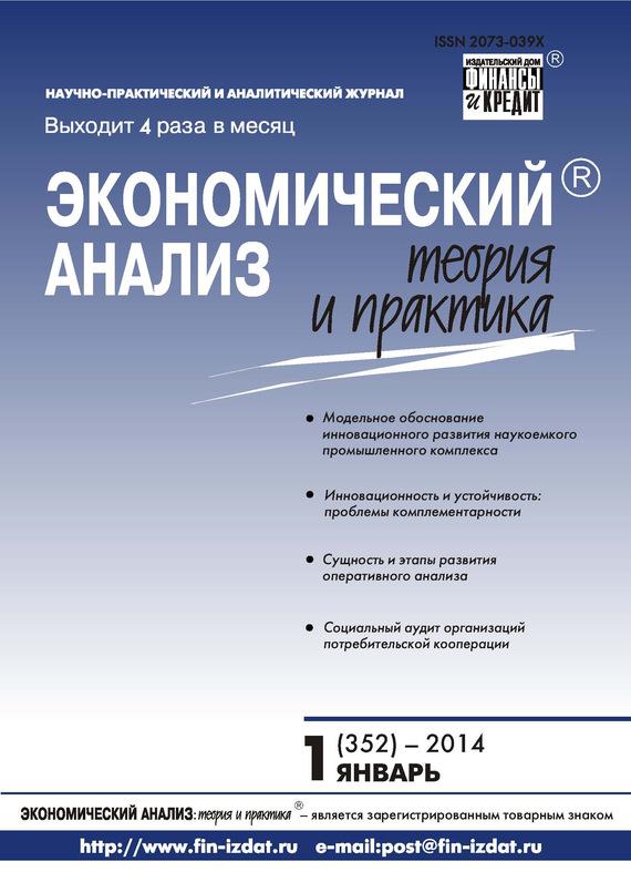 Отсутствует Экономический анализ: теория и практика № 1 (352) 2014 отсутствует экономический анализ теория и практика 36 387 2014