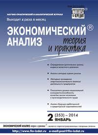 - Экономический анализ: теория и практика &#8470 2 (353) 2014