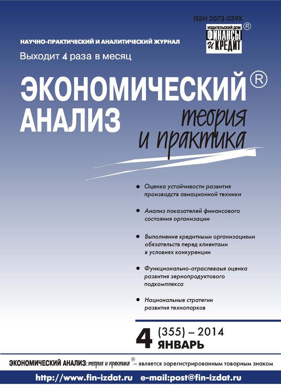 Отсутствует Экономический анализ: теория и практика № 4 (355) 2014