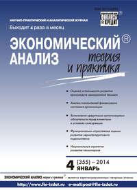 Отсутствует - Экономический анализ: теория и практика № 4 (355) 2014