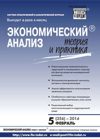 - Экономический анализ: теория и практика &#8470 5 (356) 2014