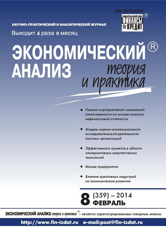 Отсутствует Экономический анализ: теория и практика № 8 (359) 2014 в с канхва финансирование анализ и оценка девелоперских проектов