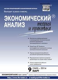 - Экономический анализ: теория и практика № 9 (360) 2014